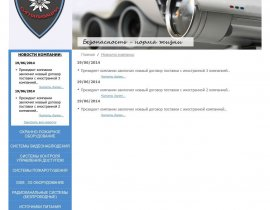 "The website of the company ""Alarm system"""