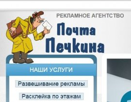 The website of the company «Mail Pechkin»