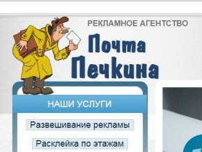 "The website of the company ""Mail Pechkin"""