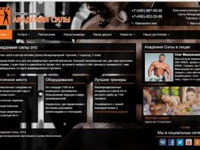 "The website of the company ""Academy of power"""