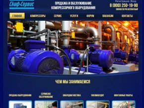 "The website of the company ""Skif service"""