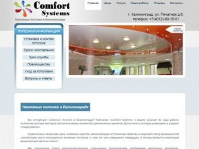"The website of the company ""Comfort Systems"""