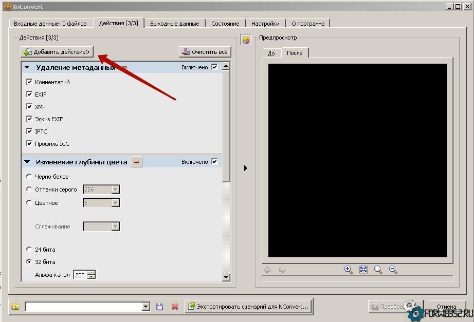 птимизируем изображения с помощью XnConvert